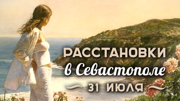 семейные расстановки в Севастополе