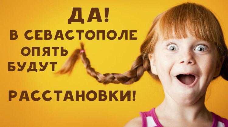Да, в Севастополе будут расстановки!