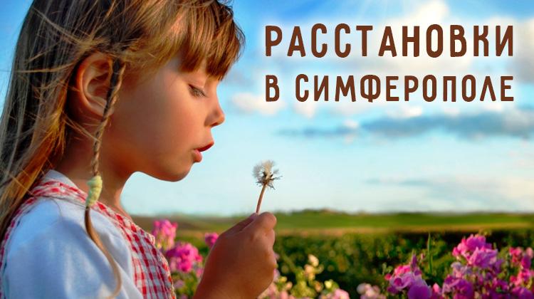 Расстановки в Крыму в Симферополе