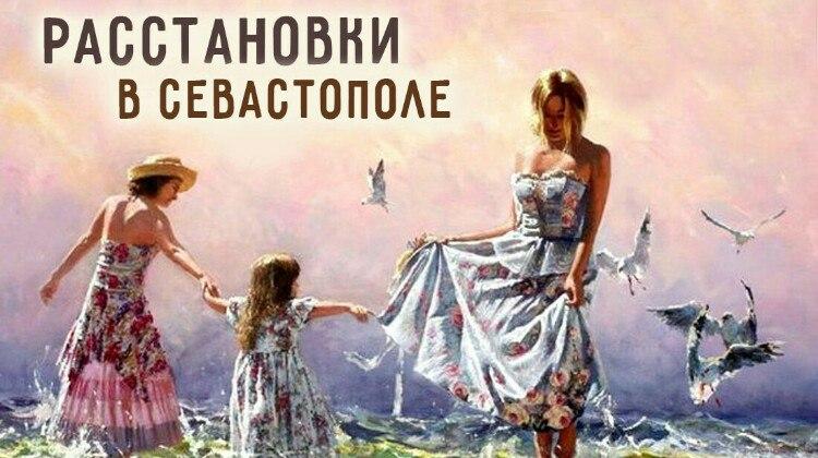 Семейные расстановки в Крыму