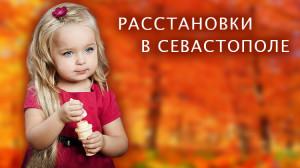 семейные расстановки в Севастополе в Крыму