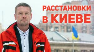 расстановки в Киеве