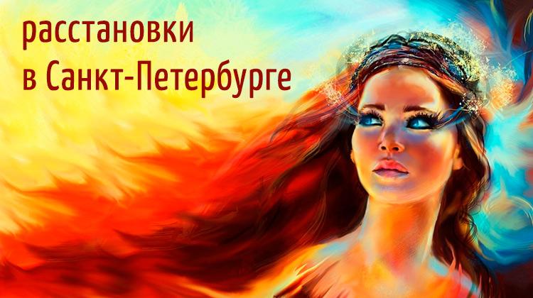 Расстановки в Санкт-Петербурге