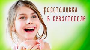 расстановки в Севастополе