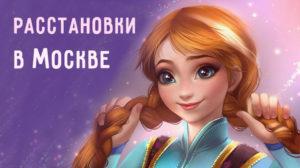 Семейные системные расстановки в Москве