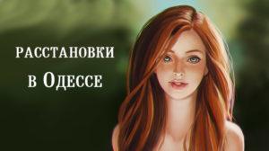 Расстановки в Одессе