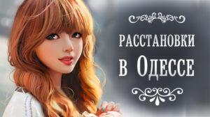 семейные расстановки в Одессе