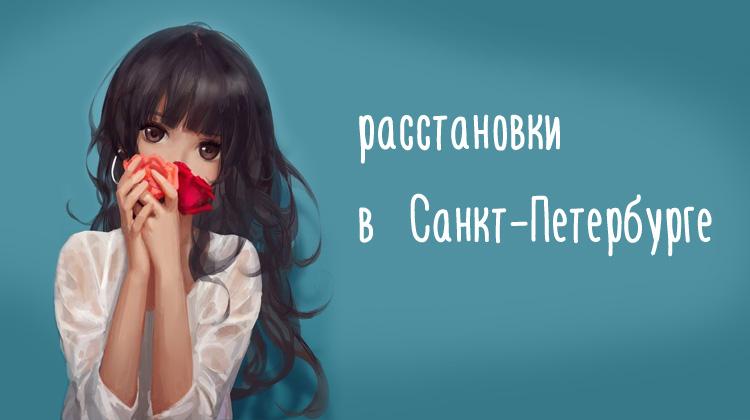 Семейные системные расстановки в Санкт-Петербурге