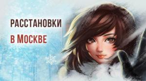 расстановки в Москве
